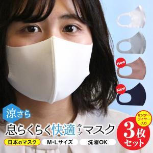 日本製 マスク3枚セット Mサイズ Lサイズ 洗える 布 蒸れない UVカット 飛沫防止 エチケット 大人用 男性 女性 快適 mrspants-clover