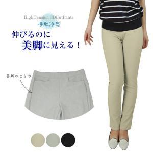 ミセス ハイミセスパンツ  3Dカットハイテンション ウエストゴム mrspants-clover