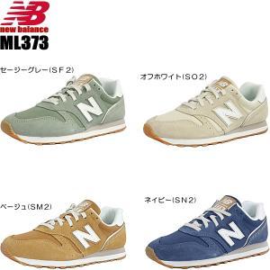 【送料無料・あすつく即日発送】ニューバランス・new balance【ML373】