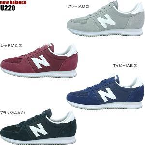 【あすつく即日発送】ニューバランス・new balance【U220】
