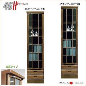 隙間収納 フリーボード 45 サイドキャビネット 完成品 飾棚 開き戸