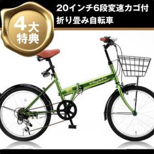 折り畳み自転車 20インチ6段変速カゴ付折りたたみ自転車 FB-206R (カーキ 31010) (OTOMO Raychell FB-206R)|ms-ad