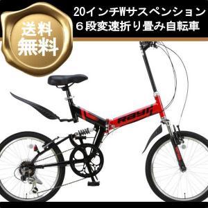 折り畳み自転車 20インチ6段変速 Wサスペンション付 折りたたみ自転車 MFWS-206RR(レッド/ブラック 22335)2017 (OTOMO Raychell MFWS-206RR)|ms-ad