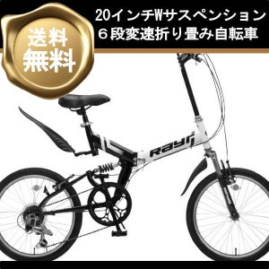折り畳み自転車 20インチ6段変速 Wサスペンション付 折りたたみ自転車 MFWS-206RR(ホワイト/ブラック 22336)2017 (OTOMO Raychell MFWS-206RR)|ms-ad