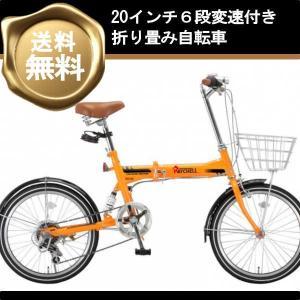 折り畳み自転車 20インチ6段変速折りたたみ自転車 MSB-206R (オレンジ 35098) 2017 (OTOMO Raychell MSB-206R)|ms-ad