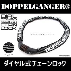 ドッペルギャンガー ダイヤルコンボリフレクトチェーンロック DKL121-BK DOPPEL GAN...