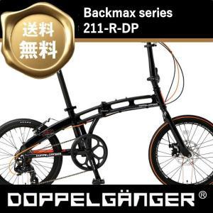 折り畳み自転車 ドッぺルギャンガー 20インチアルミ折りたたみ自転車7段変速付 211-R-DP  (ブラック×オレンジ) (DOPPELGANGER 211-R-DP blackmax  assaultpack ms-ad