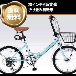 折り畳み自転車 20インチ6段変速オートライト付き折りたたみ自転車 マイパラスM-204MERRY  (クールミント) (MYPALLAS M-204MERRY) 折畳み自転車|ms-ad
