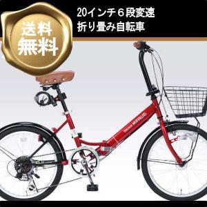折り畳み自転車 20インチ6段変速オートライト付き折りたたみ自転車 マイパラスM-204MERRY  (レッド) (MYPALLAS M-204MERRY) 折畳み自転車|ms-ad