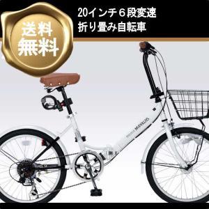 折り畳み自転車 20インチ6段変速オートライト付き折りたたみ自転車 マイパラスM-204MERRY  (ホワイト) (MYPALLAS M-204MERRY) 折畳み自転車|ms-ad