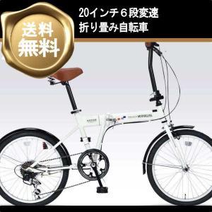 折り畳み自転車 20インチ6段変速付き折りたたみ自転車 マイパラスM-208  (アイボリー) (MYPALLAS M-208)|ms-ad