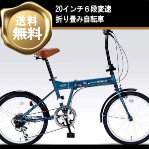 折り畳み自転車 20インチ6段変速付き折りたたみ自転車 マイパラスM-208  (オーシャン) (MYPALLAS M-208) 折畳み自転車|ms-ad