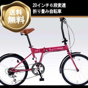 折り畳み自転車 20インチ6段変速付き折りたたみ自転車 マイパラスM-208  (ルージュ) (MYPALLAS M-208)|ms-ad