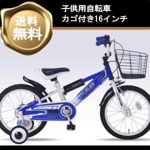 子供用自転車 16インチ マイパラスMD-10 (ブルー)(MYPALLAS MD-10)子ども用自転車|ms-ad