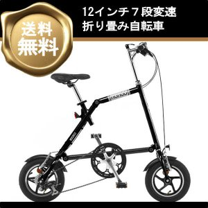 NANOO FD-1207 アルミ 折り畳み自転車 12インチ7段変速 (ブラック 18360)折りたたみ自転車 コンパクト ms-ad