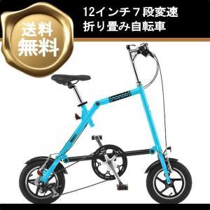 NANOO FD-1207 アルミ 折り畳み自転車 12インチ7段変速 (ブルー 19566)折りたたみ自転車 コンパクト ms-ad