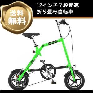 NANOO FD-1207 アルミ 折り畳み自転車 12インチ7段変速 (グリーン 19565)折りたたみ自転車 コンパクト ms-ad
