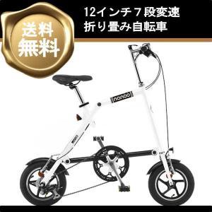 NANOO FD-1207 アルミ 折り畳み自転車 12インチ7段変速 (ホワイト 18361)折りたたみ自転車 コンパクト ms-ad