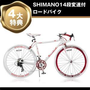 ロードバイク OTOMO Raychell+ R+714 SunRise / 480mm (13722) / (レイチェル プラス サンライズ 700C)|ms-ad