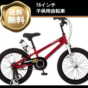 子供用自転車 ロイヤルベイビー16インチ子ども用自転車(レッド 35966)(ROYAL BABY RB-WE FREESTYLE 16) 幼児車|ms-ad