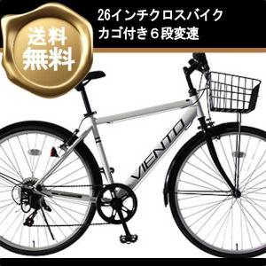 TOPONE  (トップワン) 26インチ 泥除け付き シマノ6段変速 クロスバイク (ホワイト) (T-MCA266-43-WH) (送料無料)|ms-ad