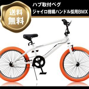 BMX Raychell+ BM-20R / ホワイト/オレンジ(21975) / レイチェル 20インチBMX 2015 ms-ad