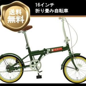 TOPONE  (トップワン) 折り畳み自転車 16インチ (モスグリーン)(TOPONE FL160-46)(送料無料)|ms-ad