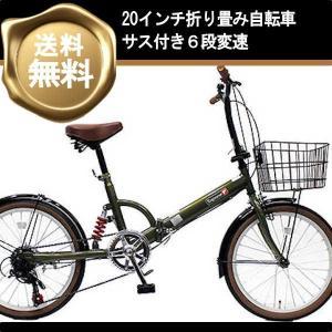 TOPONE  (トップワン) 折りたたみ自転車 20インチ カゴ付き リアサス付き6段変速  (オリーブ) (FS206LL-37-OL) (送料無料)|ms-ad