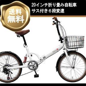TOPONE  (トップワン) 折りたたみ自転車 20インチ カゴ付き リアサス付き6段変速  (パールホワイト) (FS206LL-37-PW) (送料無料)|ms-ad