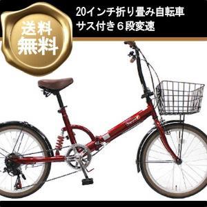 TOPONE  (トップワン) 折りたたみ自転車 20インチ カゴ付き リアサス付き6段変速  (レッド) (FS206LL-37-RD) (送料無料)|ms-ad