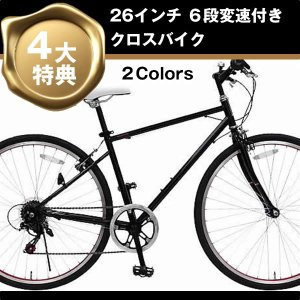 クロスバイク 6インチ シマノ6段変速 MCR266-29 (TOPONE MCR266-29)|ms-ad