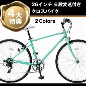 クロスバイク 6インチ シマノ6段変速 MCR266-58 (TOPONE MCR266-58)|ms-ad