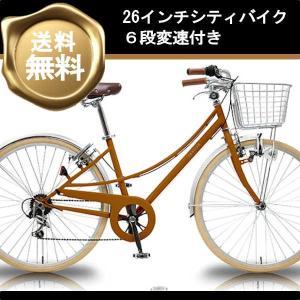 TRAILER TR-CT2603 (オレンジ) 2017 / トレーラー 26インチシティバイク 6段変速 Finie|ms-ad