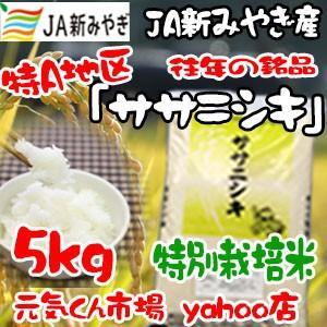 令和元年産 通販 ササニシキ 宮城県産 5Kg 特別栽培米(減農薬・減化学肥料) 特A地区 ささにし...