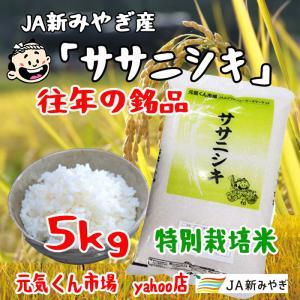 令和2年産 通販 ササニシキ 宮城県産 5Kg 特別栽培米(減農薬・減化学肥料) ささにしき 一等米 送料無料(一部地域を除く)|ms-genki