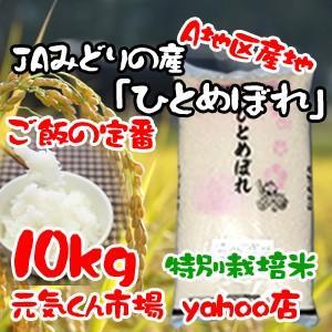29年産 新米 米 通販 ひとめぼれ 宮城県産 10Kg A...