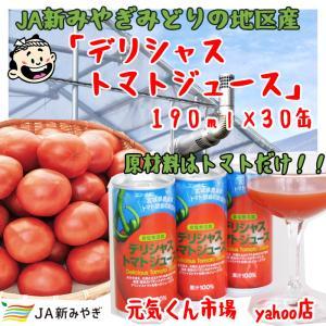 デリシャストマトジュース1ケース【190ml×30缶】 ms-genki