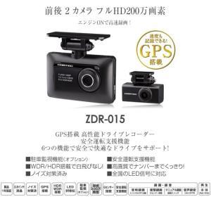 早い者勝ち!! コムテック前後2カメラドライブレコーダーZDR015 2カメラ   前後2カメラ フ...