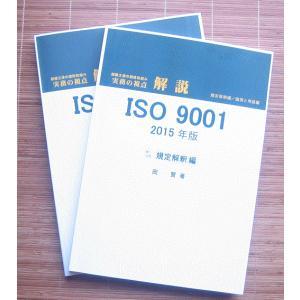 実務の視点 解説  ISO9001 2015年版