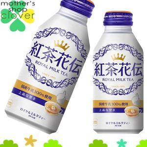 ロイヤルミルクティー 370ml 48本 (24本×2ケース) ボトル 缶 紅茶 紅茶花伝 コカコー...