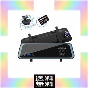VANBAR 2019最新版日本語音声対応 ドライブレコーダー ミラー型 前後カメラ 前後1080P...