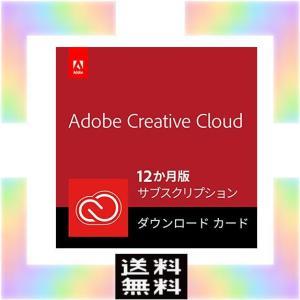 Adobe Creative Cloud コンプリート|12か月版|Windows/Mac対応|パッ...