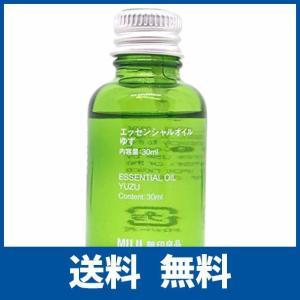 【無印良品】エッセンシャルオイル30ml(ゆず)