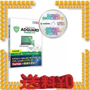 広告 ブロック バナー広告 YouTube ユーチューブ 動画広告 スマホ タブレット パソコン AdGuard(アドガード)Premium 3+3【