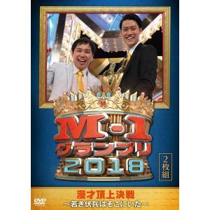 【メーカー特典あり】M-1グランプリ2018~若き伏兵はそこにいた~(ステッカーセット付) [DVD...