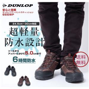 【信頼のブランド】DUNLOP ダンロップ アーバントラディッション 666WP  防水設計 幅広4E 超軽量 トレッキング  ウォーキング シューズ|ms-shoe