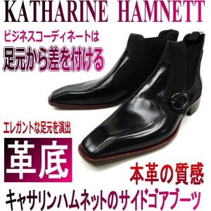 (キャサリンハムネット) KATHARINE HAMNETT メンズ サイドゴアブーツ ビジネスシューズ 本革 革底 靴 (ブラック/黒)31493|ms-style-shop
