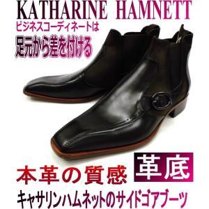 (キャサリンハムネット) KATHARINE HAMNETT メンズ サイドゴアブーツ ビジネスシューズ 本革 革底 靴 (ダークブラウン)31493|ms-style-shop