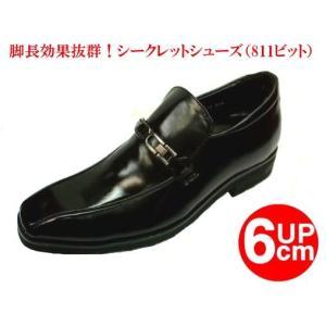 6cmUP!ロングノーズ ビットスリッポン シークレットシューズforビジネスシューズ 黒 ブラック 811 本牛革+合皮|ms-style-shop
