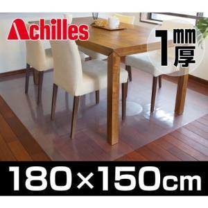 アキレス Achilles 透明ダイニングテーブル下保護マット 180×150cm 極薄1mm厚 2枚連結タイプ ms-style-shop